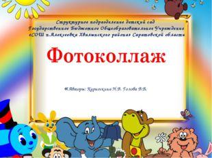 Структурное подразделение детский сад Государственное Бюджетное Общеобразоват