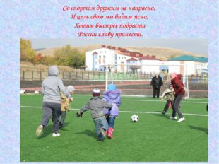 Со спортом дружим не напрасно, И цель свою мы видим ясно, Хотим быстрее подра
