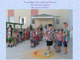 День первый лета, стань ещё светлей, Ведь это день защиты Всех на земле детей!