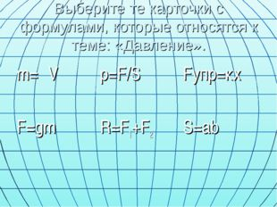 Выберите те карточки с формулами, которые относятся к теме: «Давление». m=ρV