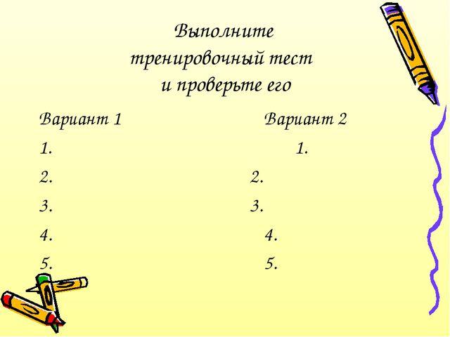 Выполните тренировочный тест и проверьте его Вариант 1Вариант 2 1....