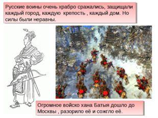 Русские воины очень храбро сражались, защищали каждый город, каждую крепость