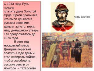 С 1243 года Русь начала платить дань Золотой Орде. Враги брали всё, что было