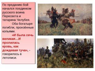 По преданию бой начался поединком русского воина Пересвета и татарина Челубея