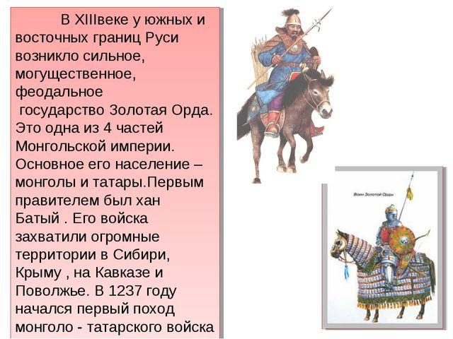 В XIIIвеке у южных и восточных границ Руси возникло сильное, могущественное,...