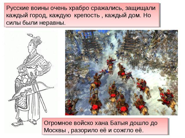 Русские воины очень храбро сражались, защищали каждый город, каждую крепость...