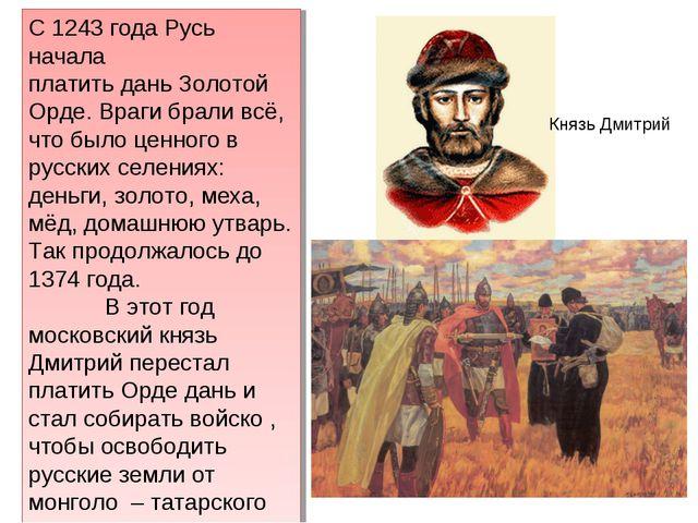 С 1243 года Русь начала платить дань Золотой Орде. Враги брали всё, что было...