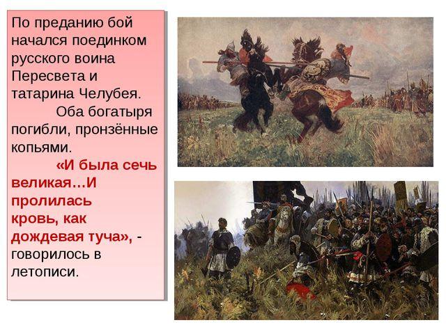 По преданию бой начался поединком русского воина Пересвета и татарина Челубея...