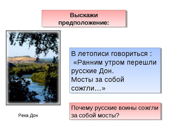 Выскажи предположение: В летописи говориться : «Ранним утром перешли русские...