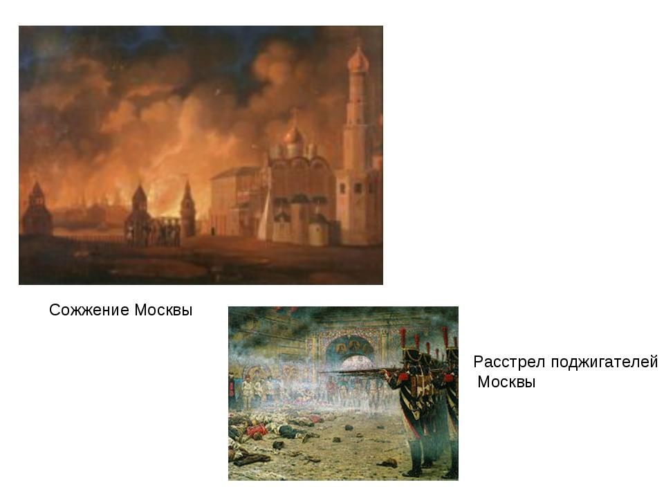 Сожжение Москвы Расстрел поджигателей Москвы