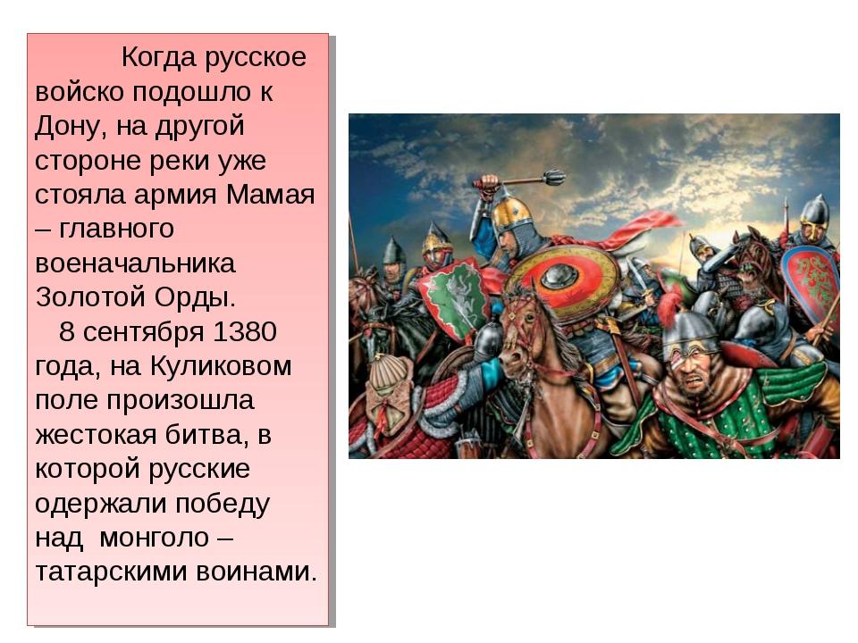 Когда русское войско подошло к Дону, на другой стороне реки уже стояла армия...