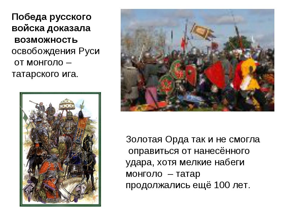 Победа русского войска доказала возможность освобождения Руси от монголо – та...