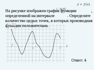 На рисунке изображен график функции , определенной на интервале . Определите