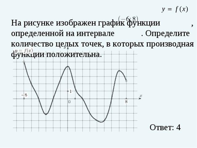 На рисунке изображен график функции , определенной на интервале . Определите...