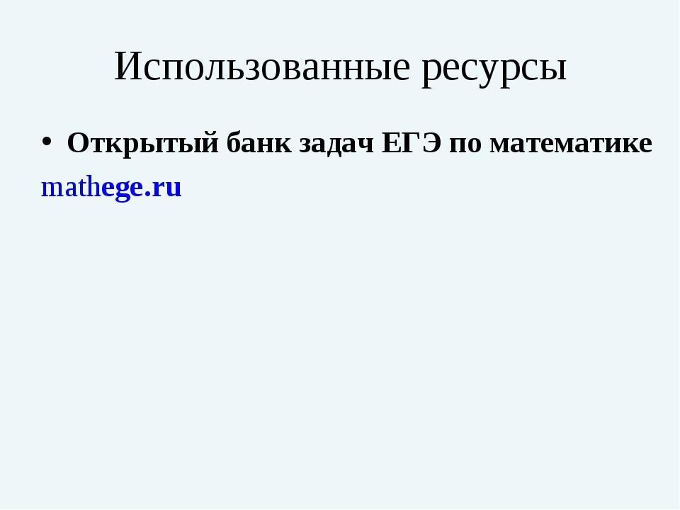 Использованные ресурсы ОткрытыйбанкзадачЕГЭпоматематике mathege.ru
