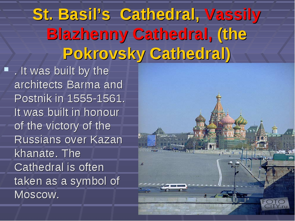 St. Basil's Cathedral, Vassily Blazhenny Cathedral, (the Pokrovsky Cathedral)...