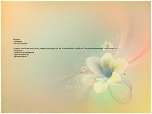 Ресурсы: - основные - дополнительные Учебник: Адыгейская литература, учебник
