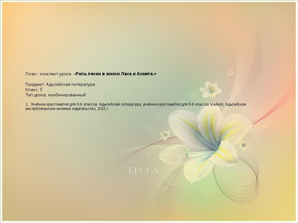 План - конспект урока «Роль песни в жизни Лаха и Ахмета.» Предмет: Адыгейская...