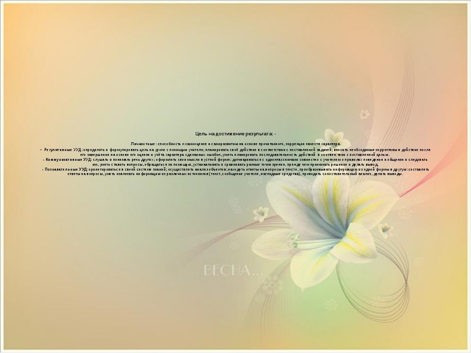 Цель на достижение результата: - Личностные: способность к самооценке и само...