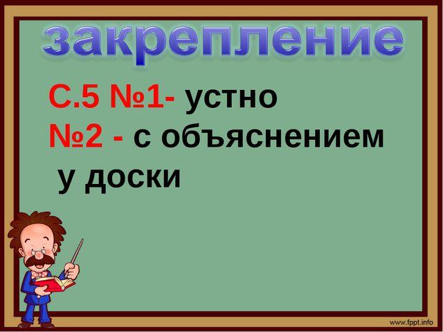 С.5 №1- устно №2 - с объяснением у доски