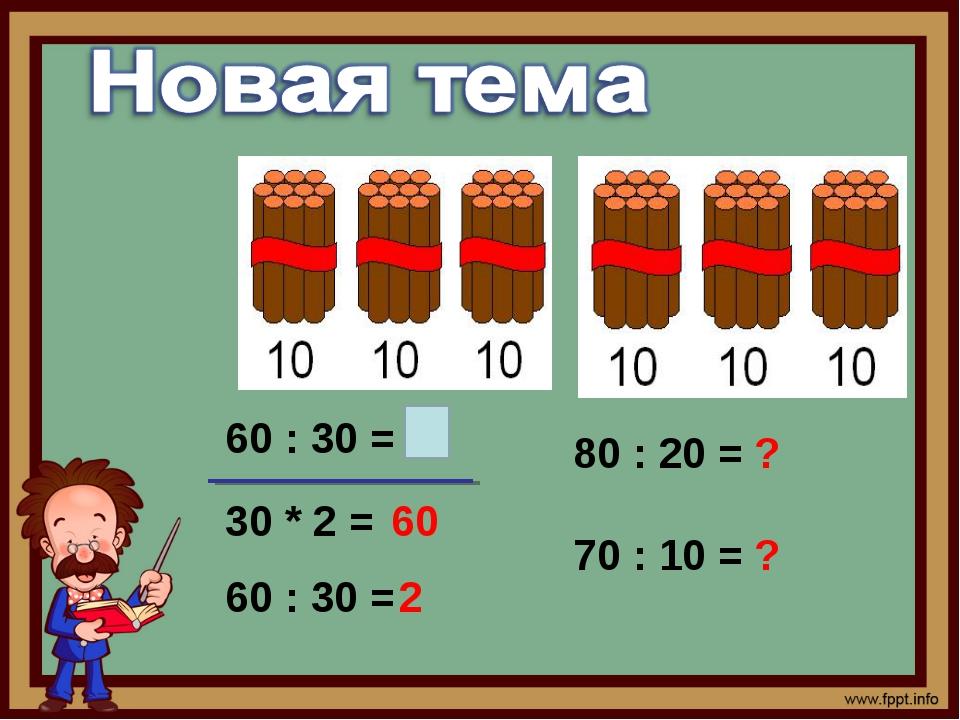 60 : 30 = 30 * 2 = 60 60 : 30 = 2 80 : 20 = ? 70 : 10 = ?