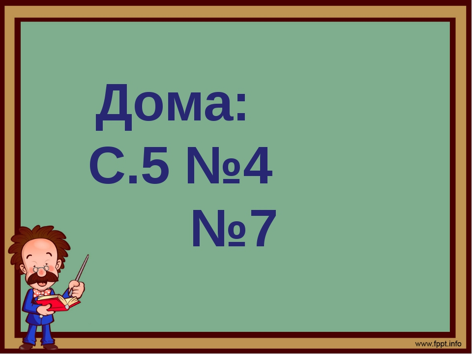 Дома: С.5 №4 №7