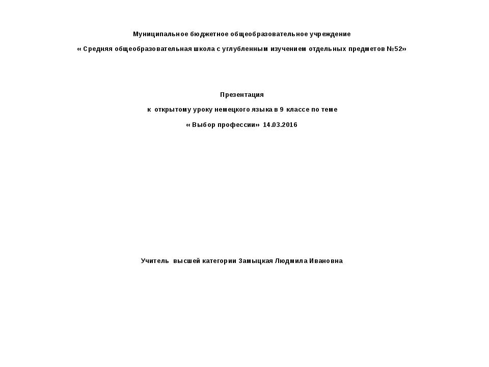 Муниципальное бюджетное общеобразовательное учреждение « Средняя общеобразов...