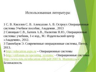 Использованная литература:  1 С. В. Киселев С. В. Алексахин А. В. Остроух О