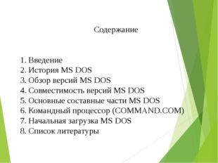 Содержание   Введение История MS DOS Обзор версий MS DOS Совместимость вер