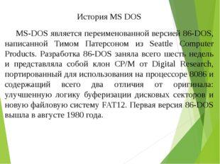 История MS DOS MS-DOS является переименованной версией 86-DOS, написанной Ти