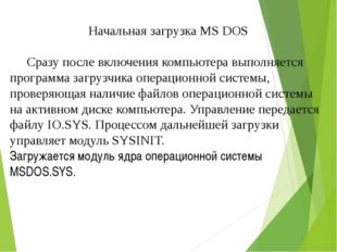 Начальная загрузка MS DOS Сразу после включения компьютера выполняется прогр