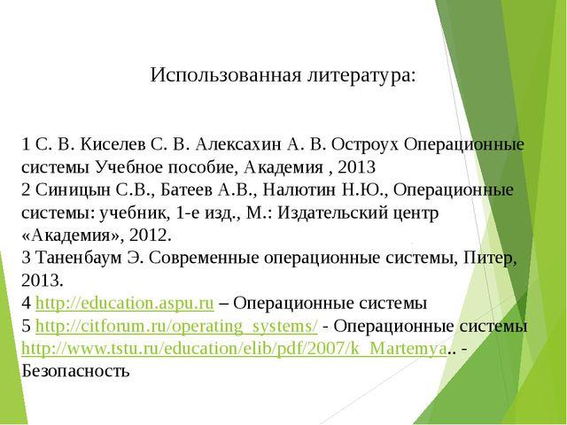 Использованная литература:  1 С. В. Киселев С. В. Алексахин А. В. Остроух О...