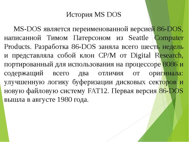 История MS DOS MS-DOS является переименованной версией 86-DOS, написанной Ти...