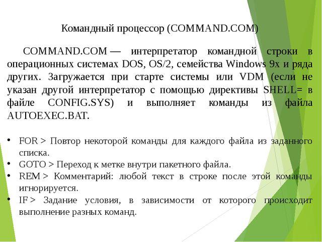 Командный процессор (COMMAND.COM) COMMAND.COM— интерпретатор командной стро...