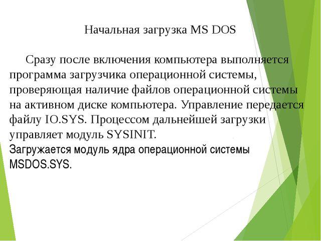 Начальная загрузка MS DOS Сразу после включения компьютера выполняется прогр...