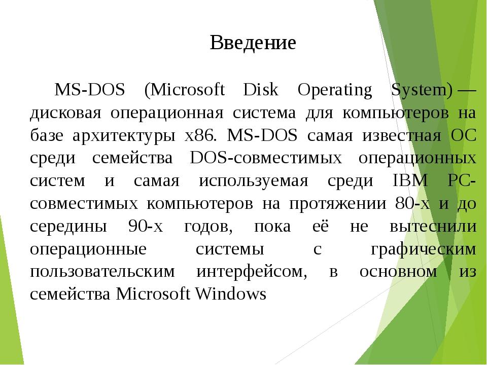 Введение MS-DOS (Microsoft Disk Operating System)— дисковая операционная си...