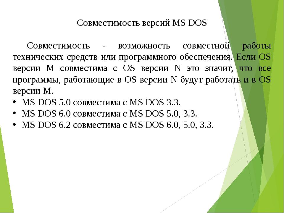 Совместимость версий MS DOS  Совместимость - возможность совместной работы...