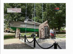 Памятник морякам, погибшим в годы Великой Отечественной войны Мы чтим память