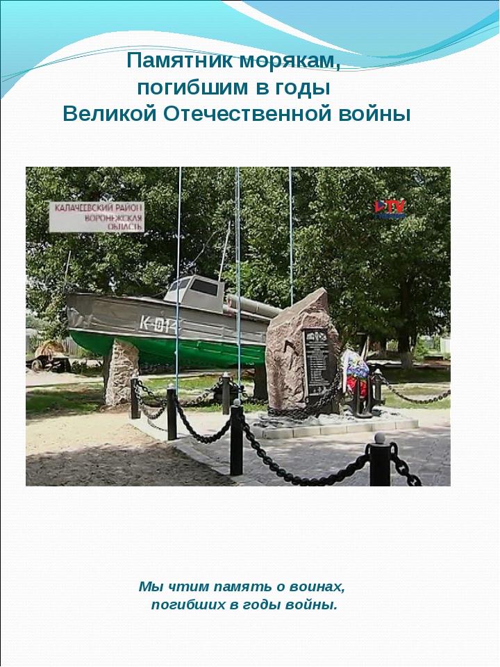Памятник морякам, погибшим в годы Великой Отечественной войны Мы чтим память...