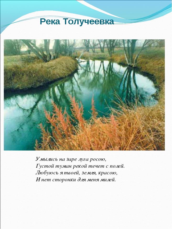 Умылись на заре луга росою, Густой туман рекой течет с полей. Любуюсь я твоей...