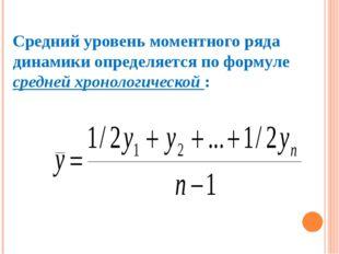 Средний уровень моментного ряда динамики определяется по формуле средней хрон