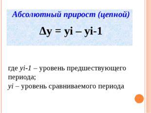 где уi-1 – уровень предшествующего периода; уi – уровень сравниваемого перио