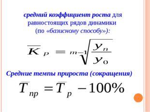 средний коэффициент роста для равностоящих рядов динамики (по «базисному спос