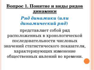 Вопрос 1. Понятие и виды рядов динамики Ряд динамики (или динамический ряд) п