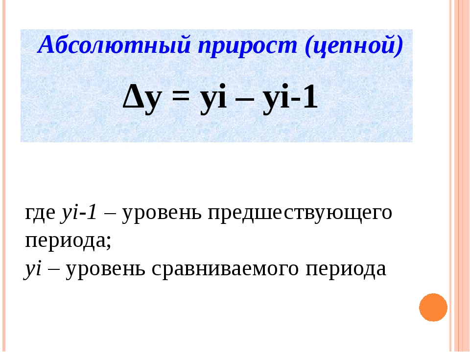 где уi-1 – уровень предшествующего периода; уi – уровень сравниваемого перио...