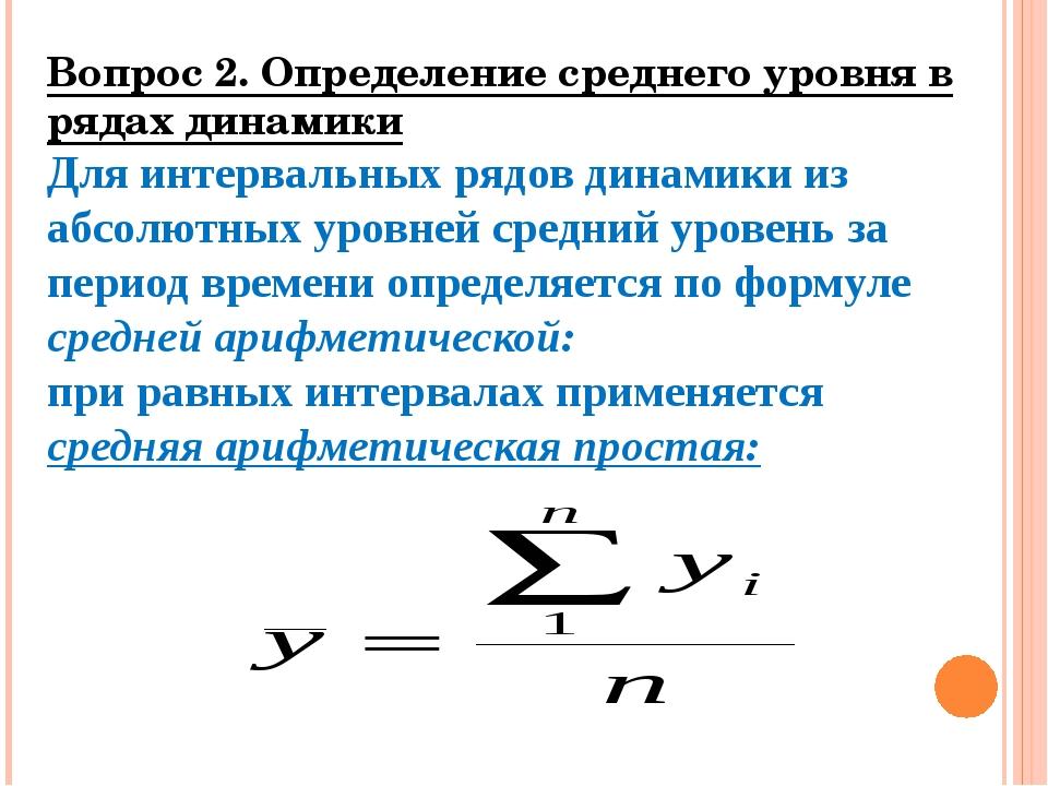 Вопрос 2. Определение среднего уровня в рядах динамики Для интервальных рядов...