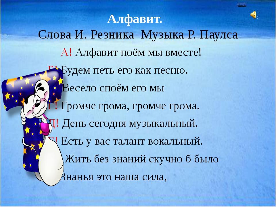 ПЕСНЯ АЗБУКА СЛОВА ПЕТРОВОЙ МУЗ А ОСТРОВСКОГО СКАЧАТЬ БЕСПЛАТНО