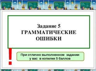 Задание 5 ГРАММАТИЧЕСКИЕ ОШИБКИ При отлично выполненном задании у вас в копи