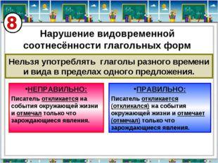 Нарушение видовременной соотнесённости глагольных форм Нельзя употреблять гла