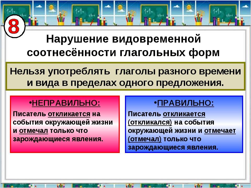 Нарушение видовременной соотнесённости глагольных форм Нельзя употреблять гла...